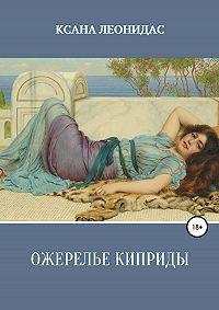 Ксана Леонидас -Гетера: Эпоха страсти Книга первая Ожерелье Киприды