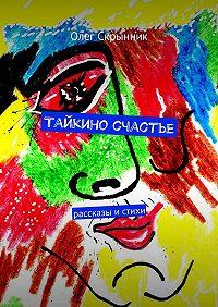 Олег Скрынник -Тайкино счастье. рассказы истихи