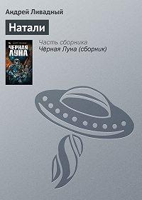 Андрей Ливадный -Натали