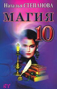 Наталья Ивановна Степанова -Магия-10