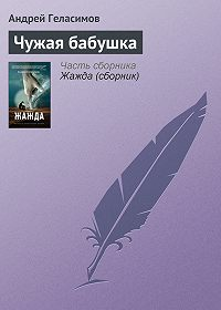 Андрей Геласимов -Чужая бабушка