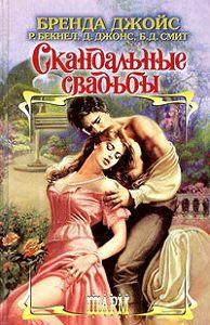 Барбара Доусон Смит -Красавица и чудовище