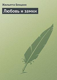 Жюльетта Бенцони -Любовь и замки