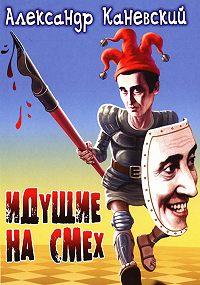 Александр Каневский -Идущие на смех