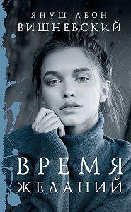 Януш Вишневский -Время желаний (сборник)
