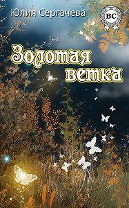 Юлия Сергачева -Золотая ветка (сборник)