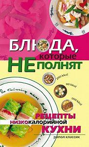 Ольга Николаевна Трюхан - Блюда, которые не полнят. Рецепты низкокалорийной кухни