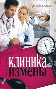 Мария Воронова -Клиника измены