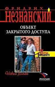 Фридрих Незнанский - Объект закрытого доступа