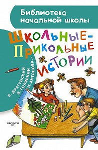 Виктор Драгунский -Школьные-прикольные истории (сборник)