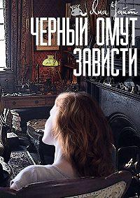 Яна Уайт -Черный омут зависти
