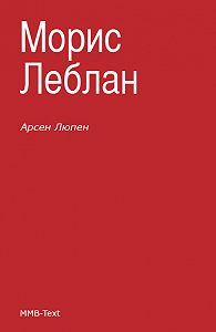 Морис  Леблан -Арсен Люпен (сборник)