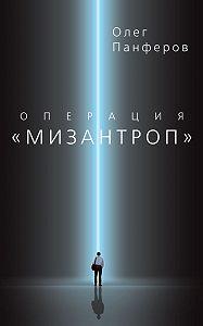 Олег Панферов -Операция «Мизантроп»