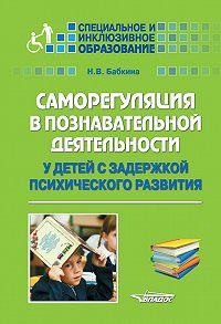Наталия Бабкина -Саморегуляция в познавательной деятельности у детей с задержкой психического развития