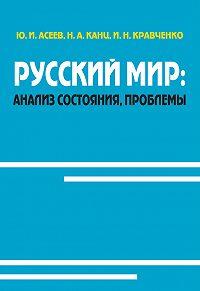 Юрий Асеев, Инна Кравченко, Наталья Канц - Русский мир: анализ состояния, проблемы
