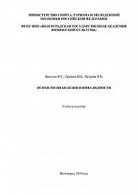 И. Грецкая -Психология болезни и инвалидности