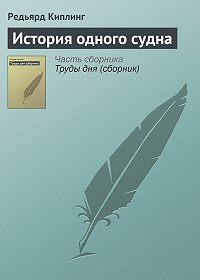 Редьярд Киплинг -История одного судна