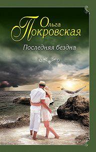 Ольга Покровская -Последняя бездна