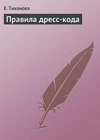 Е. Тихонова - Правила дресс-кода