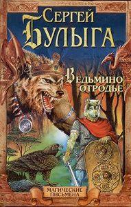 Сергей Булыга -Ведьмино отродье