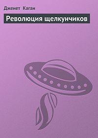 Дженет Каган -Революция щелкунчиков