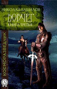 Николай Башилов -Книга третья. Ковчег