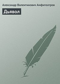 Александр Амфитеатров -Дьявол