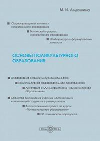 Марина Алдошина - Основы поликультурного образования