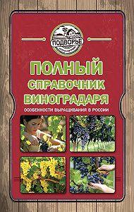 Тамара Руцкая -Полный справочник виноградаря. Особенности выращивания в России