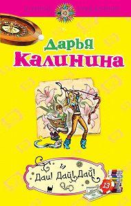 Дарья Калинина -Дай! Дай! Дай!