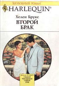Хелен Брукс - Второй брак