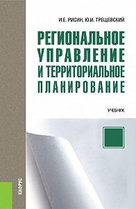 Игорь Ефимович Рисин -Региональное управление и территориальное планирование