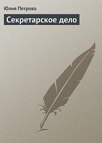 Юлия Петрова -Секретарское дело