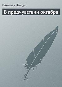 Вячеслав Пьецух -В предчувствии октября