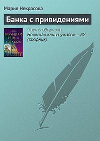 Мария Некрасова - Банка с привидениями