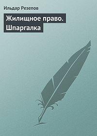 Ильдар Резепов -Жилищное право. Шпаргалка