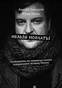 Андрей Заокский -Нельзя молчать! Путеводитель позакулисью самого скандального телешоу России