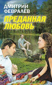 Дмитрий Февралев -Преданная любовь