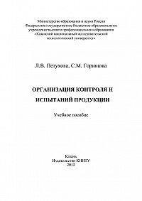 С. Горюнова -Организация контроля и испытаний продукции