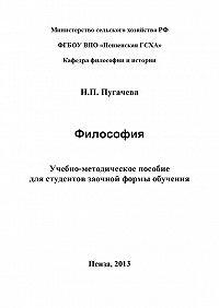 Наталья Пугачева - Философия