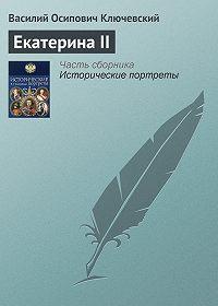Василий Ключевский -Екатерина II
