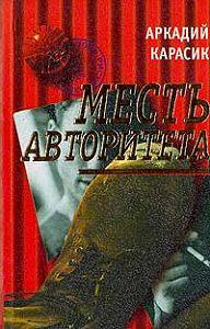 Аркадий Карасик -Месть авторитета