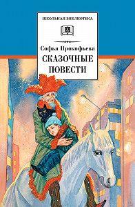 Софья Прокофьева - Сказочные повести (сборник)