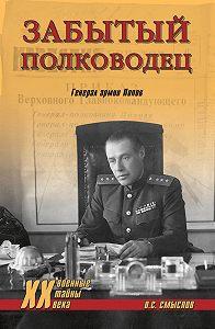 О. С. Смыслов -Забытый полководец. Генерал армии Попов