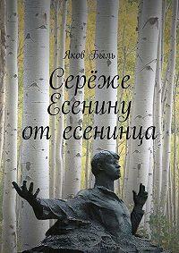 Яков Быль -Серёже Есенину отесенинца
