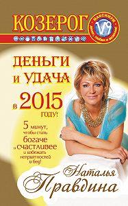 Наталия Правдина -Козерог. Деньги и удача в 2015 году!