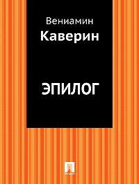 Вениамин Каверин - Эпилог