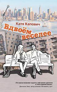 Катя Капович -Вдвоём веселее (сборник)