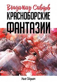 Владимир Семенович Сивцов -Красноборские фантазии