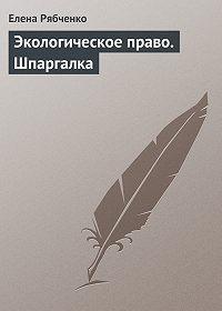 Елена Рябченко - Экологическое право. Шпаргалка